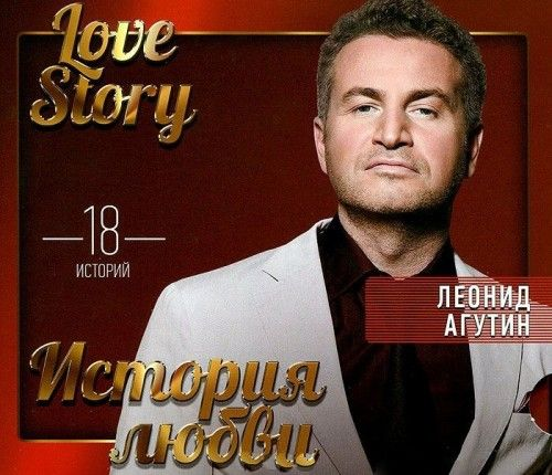 Leonid Agutin. Istorija ljubvi
