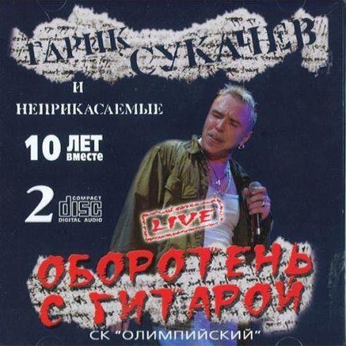 Гарик Сукачёв И Неприкасаемые – Оборотень С Гитарой. 10 Лет Вместе. Live (2 CD)