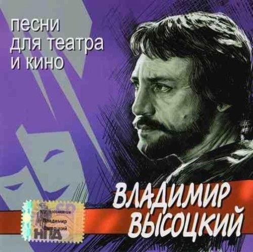 Vladimir Vysotskij. Pesni dlja teatra i kino