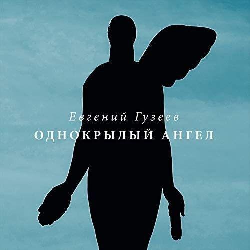 Jevgeni Guzejev. Odnokrylyi angel
