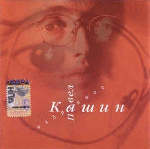 Павел Кашин. Избранное