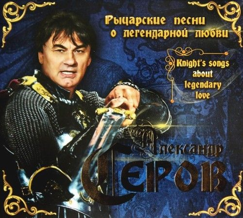 Aleksandr Serov. Rytsarskie pesni o legendarnoj ljubvi / Knight's Songs about Legendary Love