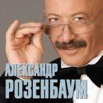 Александр Розенбаум. Песня дорогой в жизнь