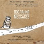 Mikhail Bronner. Kristina Fish. Messages