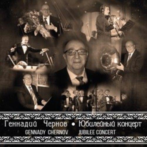 Геннадий Чернов. Юбилейный концерт