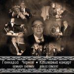 Gennady Chernov. Jubilee Concert