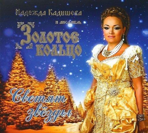 Nadezhda Kadysheva & Zolotoe koltso. Svetjat zvjozdy
