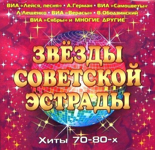 Звезды советской эстрады. Владимир Шаинский. Хиты 70 - 80-х