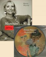 Irina Mauler. Speech moments (book + CD)