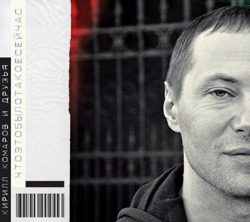 Kirill Komarov & friends. Chto eto bylo takoe sejchas