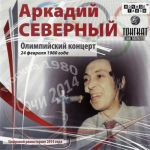 Arkadij Severnyj. Olympic Concert. 1980.  (2 CD)
