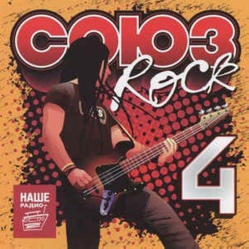 SOJUZ Rock 4