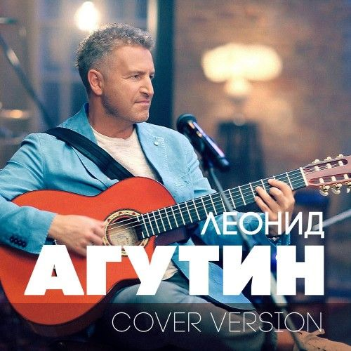 Leonid Agutin. Cover Version