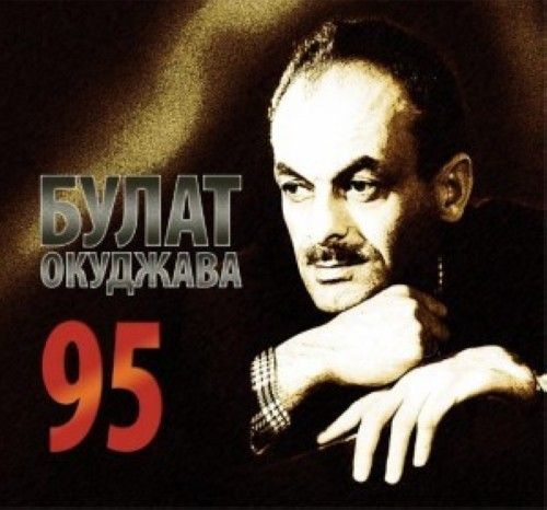 Bulat Okudzhava. 95. The best. 95 songs to the 95th anniversary of the artist