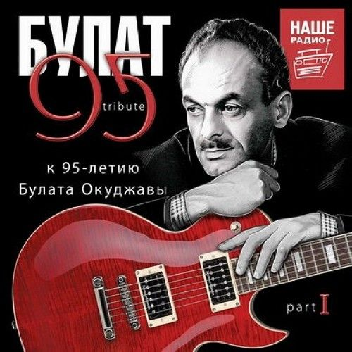 Bulat 95 tribute. To the 95th anniversary of Bulat Okudzhava. Various artists sing the songs of the master
