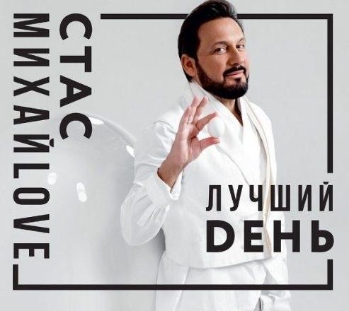 Stas Mikhajlov. Luchshij den