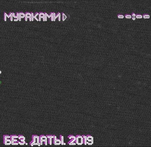 Murakami. Bez. daty. 2019