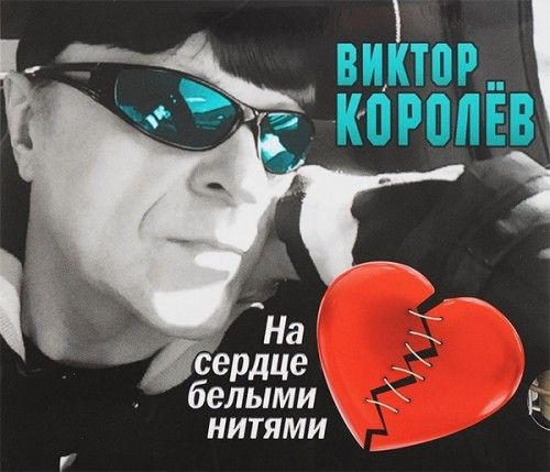 Виктор Королев. На сердце белыми нитями