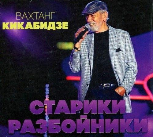 Vakhtang Kikabidze. Stariki-razbojniki