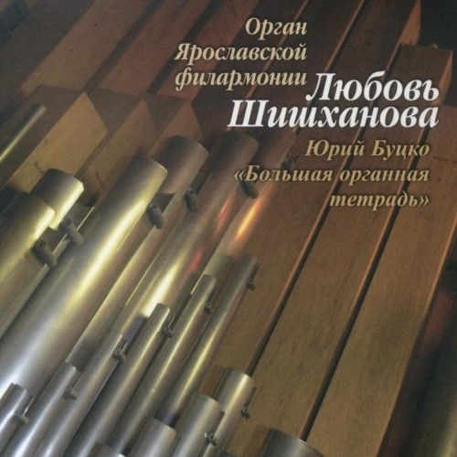 Jury Buzko. The Big Organ Book. Performed by Luba Shishkhanova.