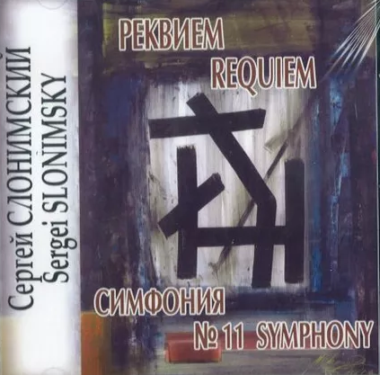 Sergei Slonimsky. Requiem. Symphony No 11 (CD)