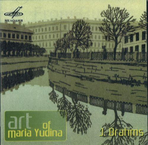 Maria Yudina. Brahms: Variations And Fugue On Haendel's Theme Op. 24. Piano Quartet No.2. Dmitry Tsyganov (Violin), Feodor Druzhinin (Viola), Sergey Shirinsky (Cello).