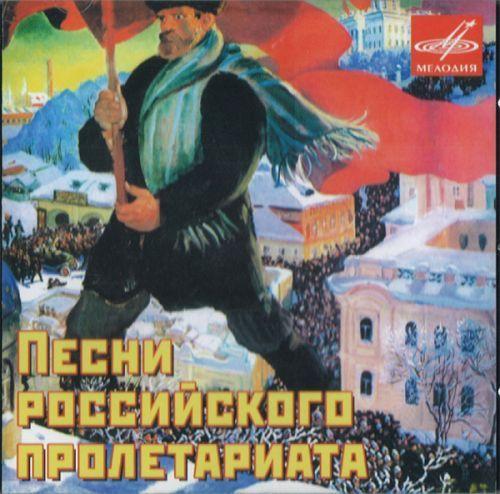 Pesni Rossijskogo proletariata