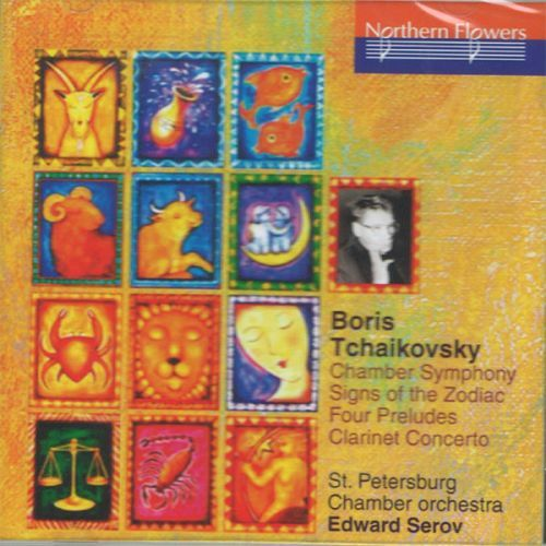 Boris Tchaikovsky. Chamber Symphony. Signs of the Zodiac. Four Preludes. Clarinet Concerto The St. Petersburg Chamber Orchestra. Edward Serov.