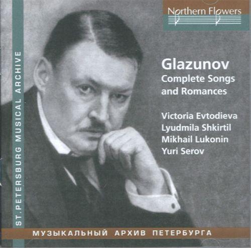 Glazunov. Complete Songs and Romances. Victoria Evtodieva, Lyudmila Shkirtil, Mikhail Lukonin, Yuri Serov.