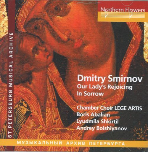 Dmitri Smirnov. Our Lady's Rejoicing In Sorrow. Chamber Choir LEGE ARTIS, Boris Abalian,Lyudmila Shkirtil, Andrey Bolshiyanov.