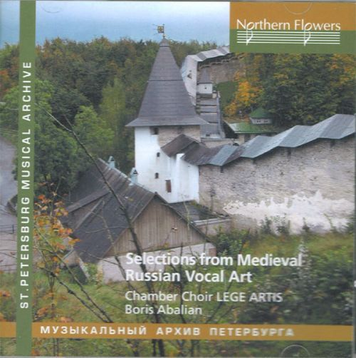 Selections from Medieval Russian Vocal Art. Chamber Choir LEGE ARTIS, Boris Abalian.