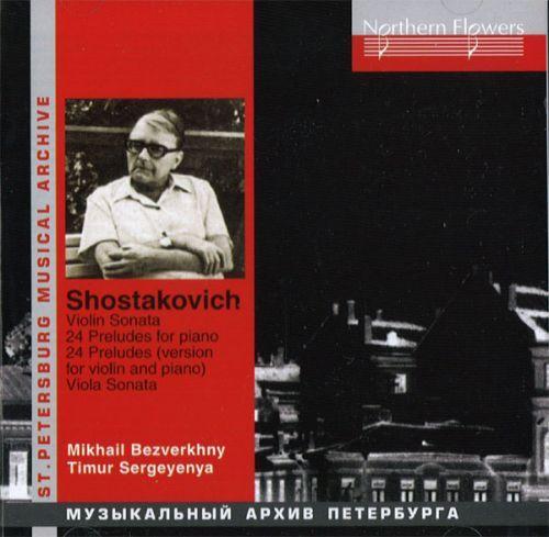 Dmitry Shostakovich. Violin Sonata, 24 Preludes for piano, 24 Preludes (version for violin and piano), Viola Sonata. Mikhail Bezverkhny, Timur Sergeyenya.