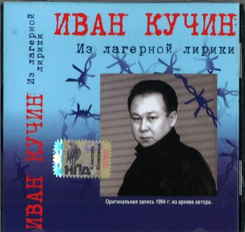 Ivan Kuchin. Iz lagernoj liriki