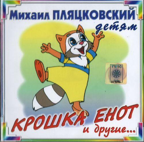 Mikhail Pljatskovskij. Kroshka Enot i drugie…