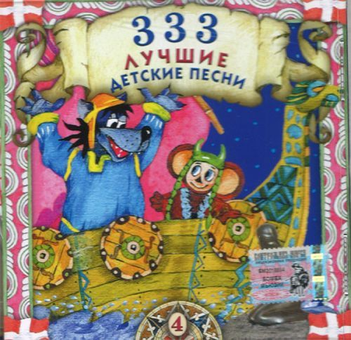 333 luchshie detskie pesni. Chast 4.