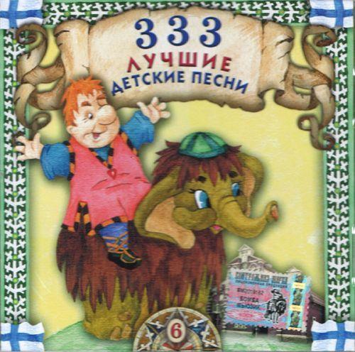 333 лучшие детские песни. Часть 6.