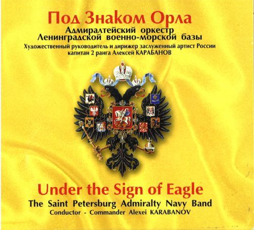 Under the Sign of Eagle. The Saint Petersburg Admiralty Navy Band, cond. Alexey Karabanov