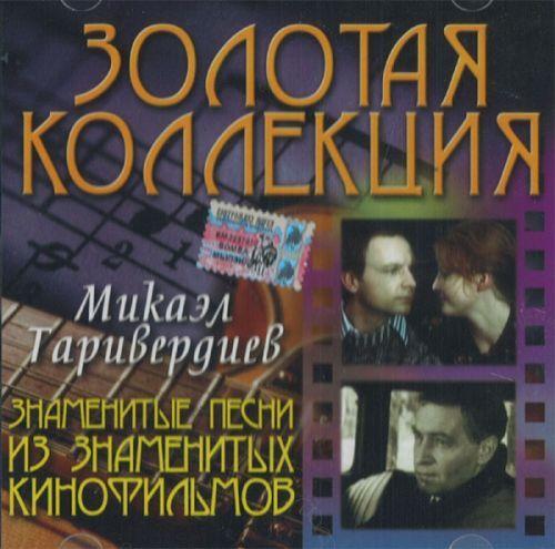 Mikael Tariverdiev. Znamenitye pesni iz znamenitykh kinofilmov.