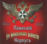 The Hymns, Marches and Songs of the Russian Imperial Army. His Imperial Majesty the Page Corps of 1802-2002.