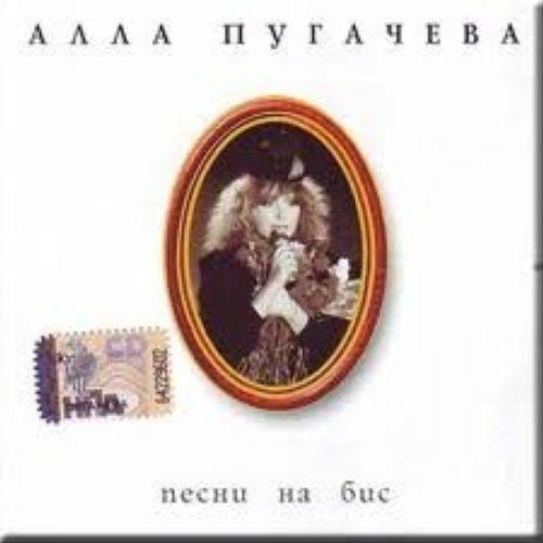 Алла Пугачева. Песни на бис.