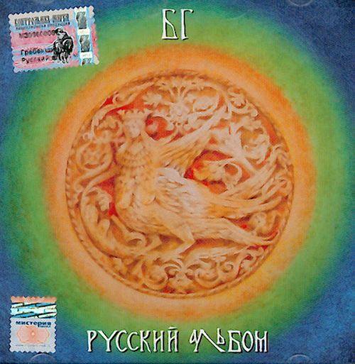 БГ. Русский альбом