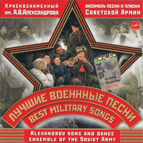 Best Military Songs. Alexandrov Song and Dance Ensemble of the Soviet Army