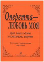Operetta - My Love. Arias, songs, duets from classic operettas for voice and piano.