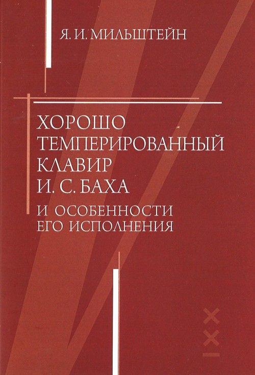 """""""Khorosho temperirovannyj klavir"""" J.S.Bacha i osobennosti ego ispolnenija."""