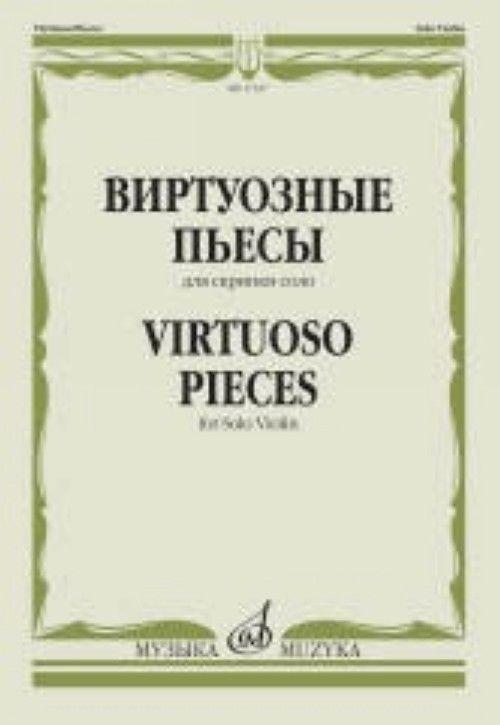 Виртуозные пьесы для скрипки соло