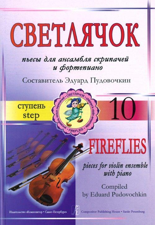 Светлячок. Пьесы для ансамбля скрипачей и фортепиано. 10-я ступень.