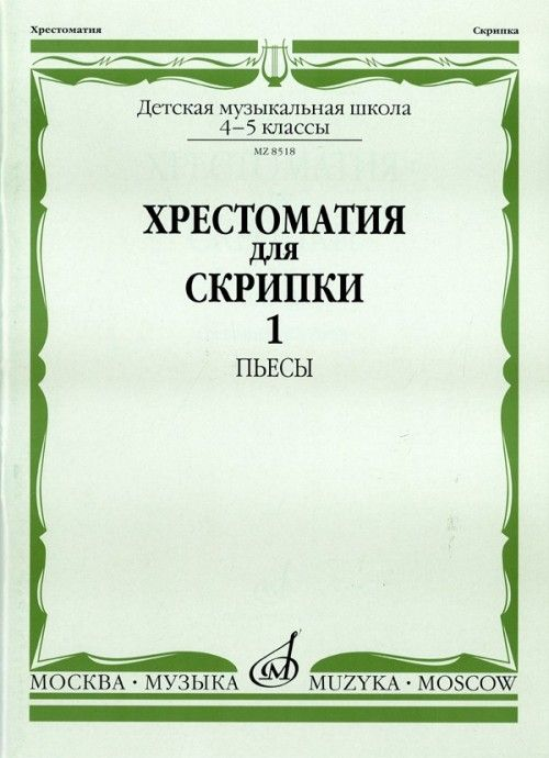 Music reader for violin. Music school 4-5. Part 1. Pieces. Ed. by Utkin Ju.