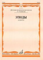 Etudes for Flute. Music school 1-5. Ed. by Y. Dolzhikov