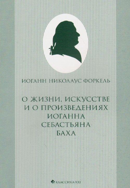 O zhizni, iskusstve i o proizvedenijakh Johanna Sebastiana Bacha