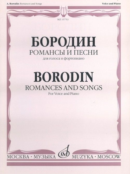 Selected romances and songs for voice with piano accompaniment
